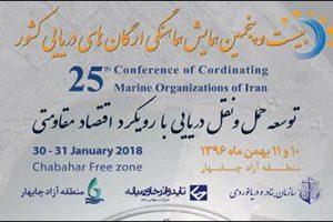 لغو برگزاری بیست و پنجمین همایش هماهنگی ارگان های دریایی