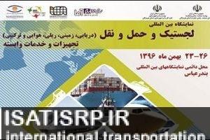 افتتاح نمایشگاه حمل و نقل و لجستیک در بندرعباس